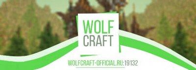 Сервер WolfCraft для Minecraft
