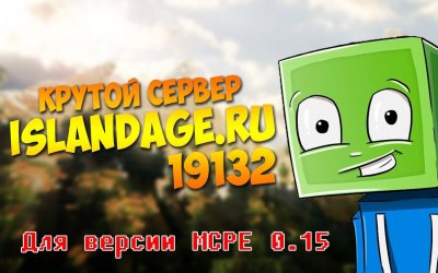 Minecraft сервер IslandAge 0.15.x