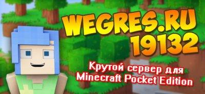 Сервер Minecraft WegreS
