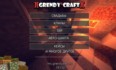 Сервер Minecraft GrendyCraft
