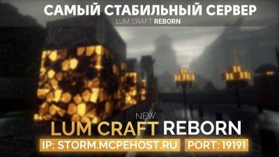 Майнкрафт сервер Lum Craft