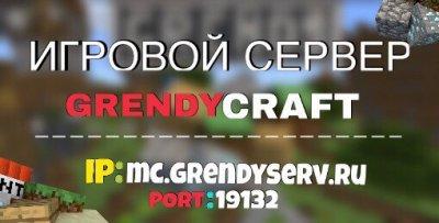 Сервер GrendyCraft на версиях 0.15.0-0.15.4