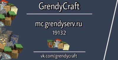 Сервер Minecraft PE GRENDYCRAFT 0.15.x