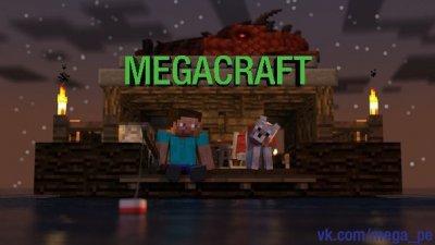 Сервер MegaCraft для MCPE 0.15.x