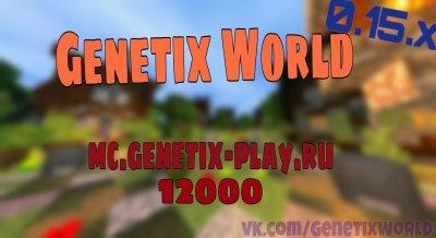 Майнкрафт сервер Genetix World для MCPE