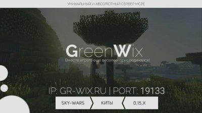 Майнкрафт сервер GreenWix 0.15.x
