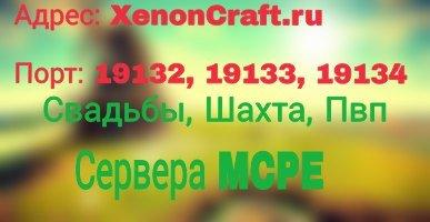 Сервер XenonCraft.Ru Minecraft PE 0.15.x