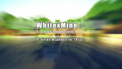WhitexMine - Лучший сервер MCPE 0.15.x