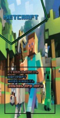 MetCraft - Надежный игровой проект в Minecraft PE