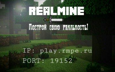 Майнкрафт сервер RealMine 0.15.x