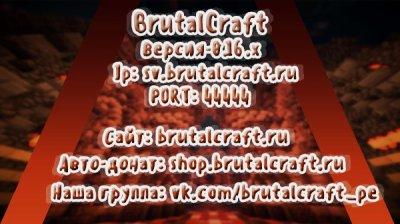 Сервер BrutalCraft для MCPE 0.16.x