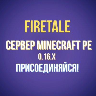 MCPE Сервер FireTale 0.16.x