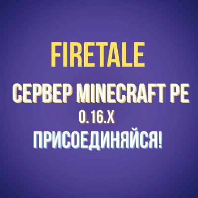 Новый сервере МСПЕ FireTale 0.16.x