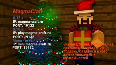 MagmaCraft сервер для MCPE