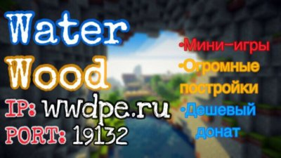 Приглашаем на Water Wood сервер Minecraft PE [0.16.0+]