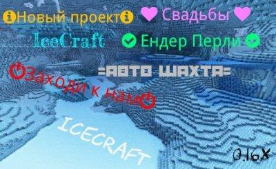Сервер IceCraft 0.16.x