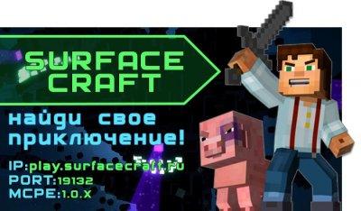 Проект МСПЕ серверов SurfaceCraft