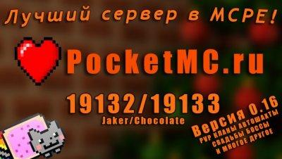 PocketMC Майнкрафт ПЕ Сервер 0.16.x