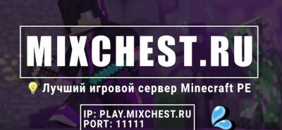MCPE Сервер MixChest