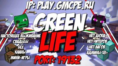 GreenLife - Обновление сервера!