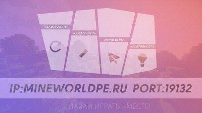 Игровой Майнкрафт ПЕ Сервер - MineWorld 1.0.x