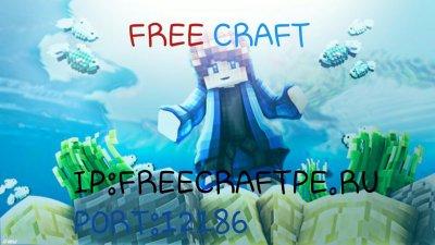 Сервер FreeCraft 1.0.0 — 1.0.5