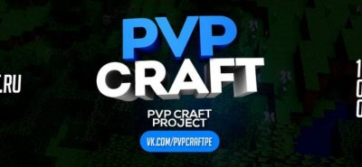 PvP Craft 0.14.X-1.0. Х