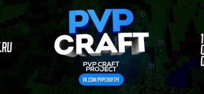 PvP Craft 0.14.X-1.0. Х