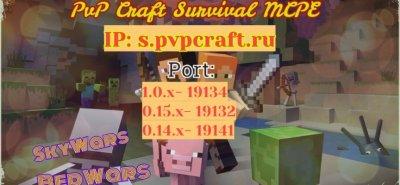 Игровые сервера PvPCraft 0.14.x — 1.0.x