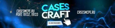 Сервер Cases Craft 1.0.0 - 1.0.4