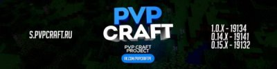 PvP Сraft 0.14.X-1.0.Х
