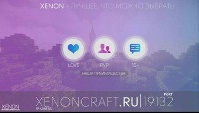 Сервер XenonCraft 1.x
