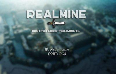 MCPE Сервер RealMine