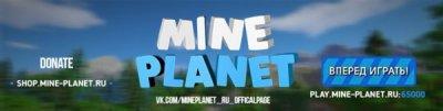 Сервер Mine-PlaneT 1.0