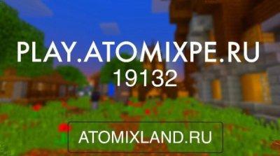 Сервер AtomixLand [1.0.5+]
