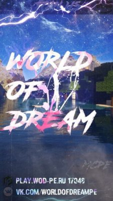 Сервер World of Dream 1.0.5