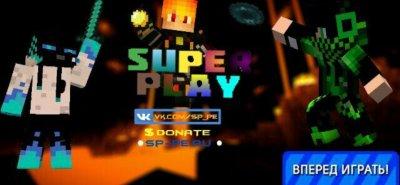 Сервер Super-Play 1.0.5