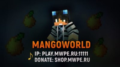 Мир MangoWorld
