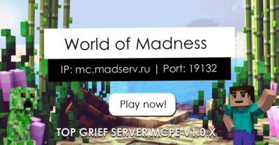Сервер выживания World of Madness