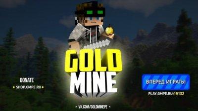 Лучший сервер MCPE - GoldMine