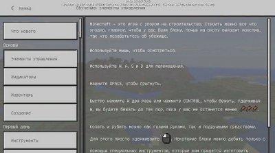 Скачать Майнкрафт 1.2