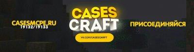 МКПЕ Сервер CasesCraft