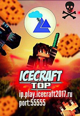 МКПЕ Сервер IceCraft 1.1.0-1.1.3