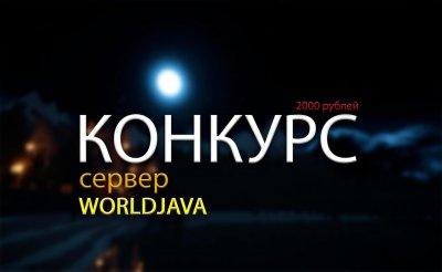 WorldJava 1.1 - 1.1.5 проводит конкурс на 2000 рублей