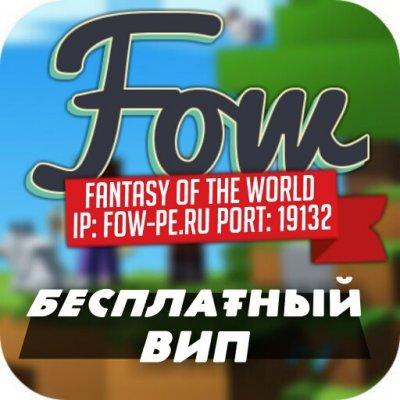 МКПЕ Сервер FOW-PE 1.1 - 1.1.5