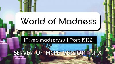 World of Madness МКПЕ Сервер с выживанием