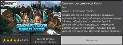 Карта-Симулятор снежной бури в Minecraft!