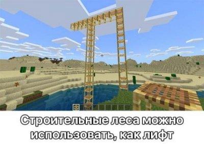 Скачать Minecraft PE 1.8.0.14 бесплатно
