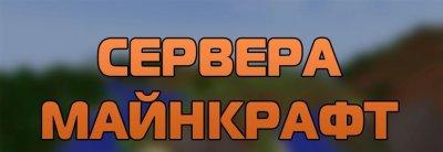 Сервера Майнкрафт 1.12