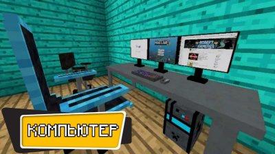 Компьютерная комната из Мода на мебель на Minecraft PE
